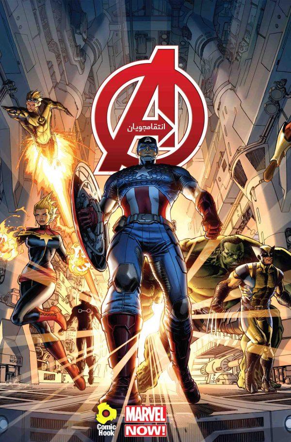 مجموعه کمیک انتقام جویان - کمیک Avengers