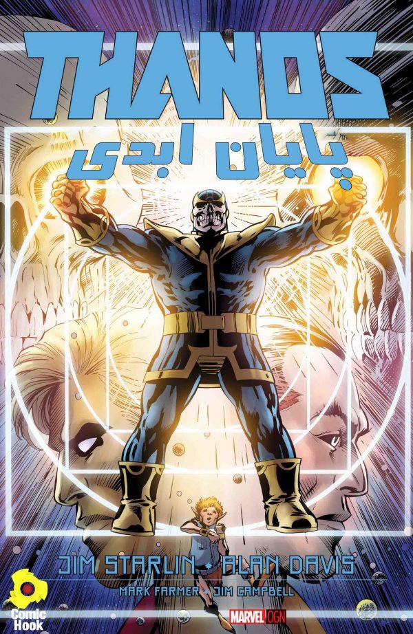 دانلود کمیک تانوس پایان ابدی - کمیک Thanos