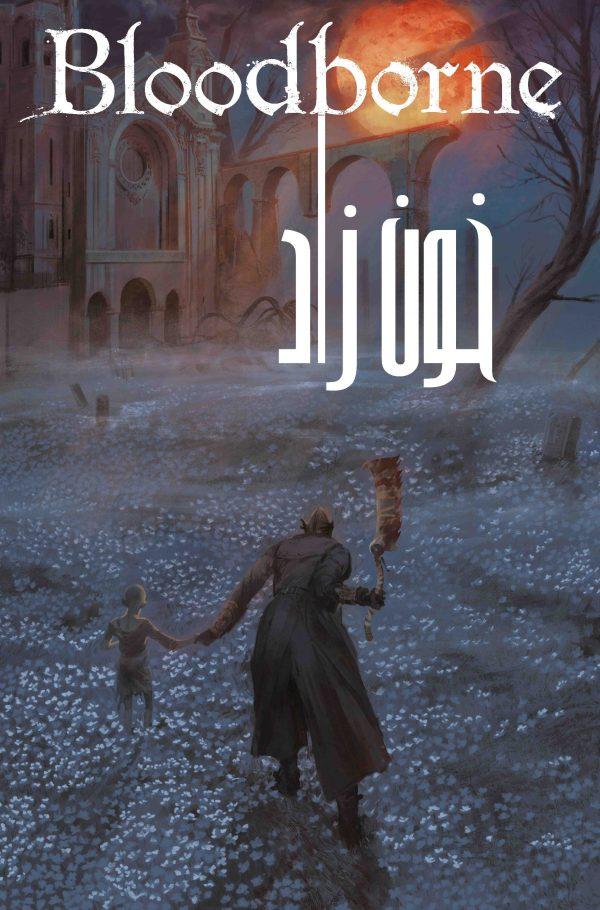 دانلود کمیک بلادبورن - کمیک خون زاد