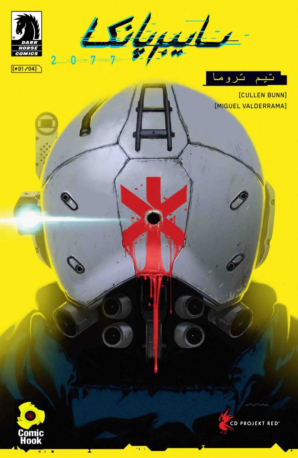 دانلود کمیک سایبرپانک 2077 تیم تروما - کمیک Cyberpunk 2077